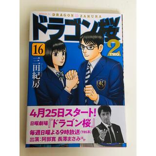 コウダンシャ(講談社)のドラゴン桜2 16巻(少年漫画)