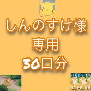ポケモン(ポケモン)の[しんのすけさん専用]ポケモンカード GW記念オリパ(カード)