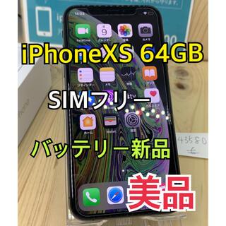 Apple - 【B】電池新品 iPhone XS  64 GB SIMフリー Gray 本体