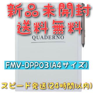 フジツウ(富士通)のQUADERNO FMV-DPP03 A4サイズ 新品未開封 送料無料(電子ブックリーダー)