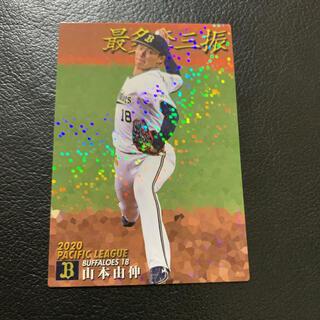 オリックスバファローズ(オリックス・バファローズ)のプロ野球チップス2021スターカード 山本由伸投手(スポーツ選手)