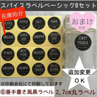 【在庫処分】特価♡スパイスラベルベーシックBセット手書き風黒ラベル(キッチン小物)