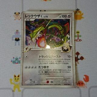 ポケモン(ポケモン)のポケモンカード レックウザC LV.73 Pt3(シングルカード)