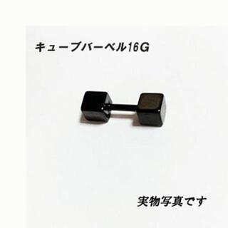 売り切れ続出 特別SALE!キューブ型 バーベル ピアス ブラック 1個(ピアス(片耳用))