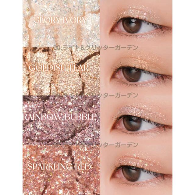 ロムアンド rom&nd グリッター アイシャドウ パレット 新品 未使用 コスメ/美容のベースメイク/化粧品(アイシャドウ)の商品写真