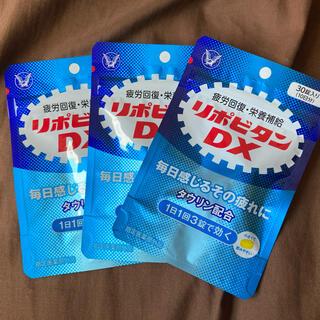 大正製薬 - 大正製薬リポビタンDX30錠入り 3袋セット【30日分】【送料無料】