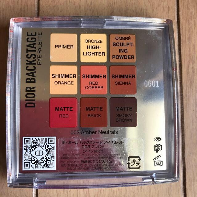 Dior(ディオール)のDior バックステージアイパレット  コスメ/美容のベースメイク/化粧品(アイシャドウ)の商品写真