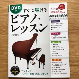 DVD付 一番やさしいすぐに弾けるピアノ・レッスン