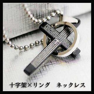 売り切れ続出 買ってお得!十字架 クロス×リング ネックレス ブルー