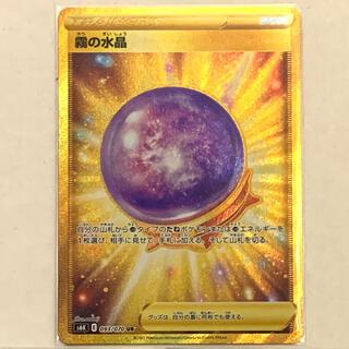 ポケモン - ポケモンカード 霧の水晶 UR