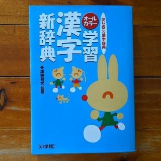 小学館 - 漢字新辞典☆小学生☆1年生☆初めての漢字辞典☆小学館