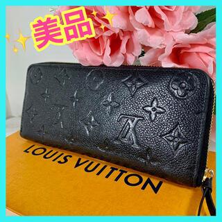ルイヴィトン(LOUIS VUITTON)の✨超人気✨ヴィトン✨アンプラント✨ポルトフォイユ・クレマンス✨長財布✨黒色✨(財布)