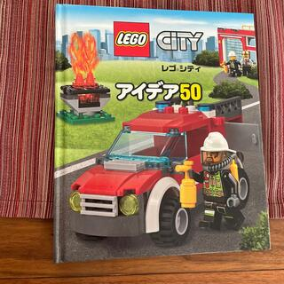 レゴ(Lego)のレゴ アイデア 本(絵本/児童書)