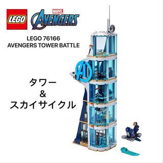 レゴ(Lego)のレゴ LEGO 76166 マーベル アベンジャーズ タワー&スカイサイクル(キャラクターグッズ)