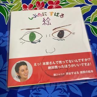 カンジャニエイト(関ジャニ∞)の渋谷すばる 絵本 『絵』 美品(アイドルグッズ)