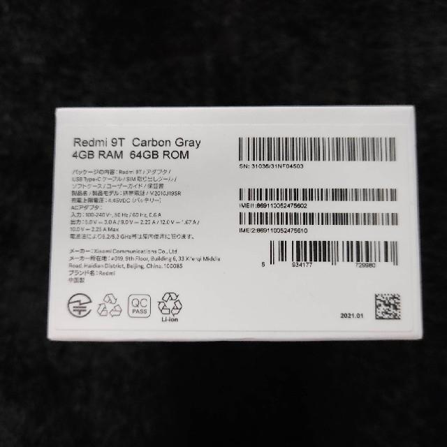 Xiaomi Redmi 9T(おまけ付き) スマホ/家電/カメラのスマートフォン/携帯電話(スマートフォン本体)の商品写真