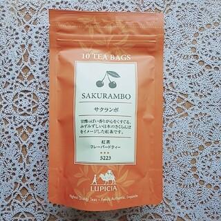 ルピシア(LUPICIA)のルピシア サクランボ  紅茶 フレーバーティー ティーバッグ  LUPICIA(茶)