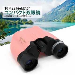★大人気★ コンパクト 双眼鏡 超軽量 10倍拡大 ピンク【109】(登山用品)