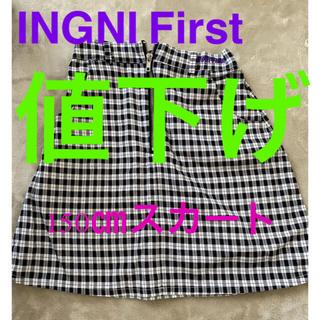 イングファースト(INGNI First)の【INGNI First】150㎝スカート(スカート)