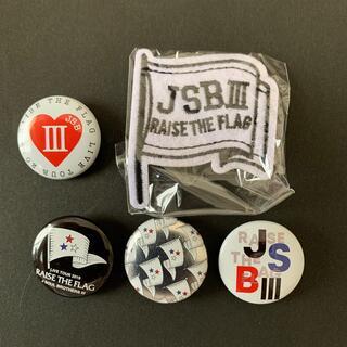サンダイメジェイソウルブラザーズ(三代目 J Soul Brothers)の三代目JSB RAISE THE FLAG 缶バッジ(ミュージシャン)