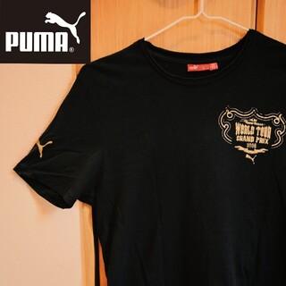 プーマ(PUMA)の古着 / PUMA コラボ Tシャツ Lサイズ 黒 ブラック (F1)(Tシャツ/カットソー(半袖/袖なし))