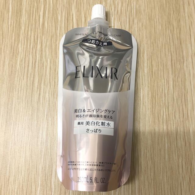 ELIXIR(エリクシール)の資生堂 エリクシールホワイト クリアローション C I つめかえ用(150mL) コスメ/美容のスキンケア/基礎化粧品(化粧水/ローション)の商品写真