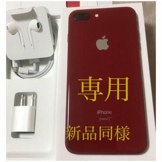 Apple - iPhone 8plus RED 256GB SIMフリー 【新品同様】