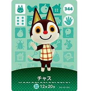 Nintendo Switch - あつ森 amiiboカード チャス