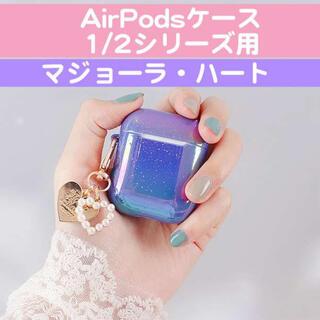 Airpods1/2シリーズ マジョーラ ハート ケース カバー 韓国(その他)