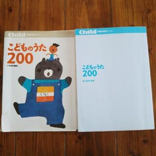 こどものうた200、保育本(童謡/子どもの歌)