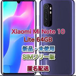 ANDROID - 【新品】Xiaomi  Mi note 10 lite パープル 64GB
