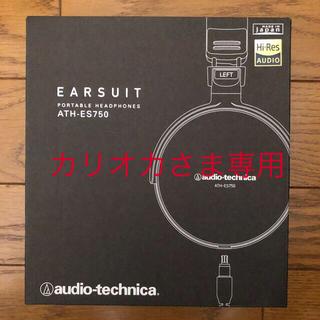 オーディオテクニカ(audio-technica)の新品未開封 オーディオテクニカ ATH-ES750(ヘッドフォン/イヤフォン)