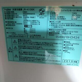 ハイアール(Haier)の新宿から配送もします!【2015製】冷蔵庫!状態良いです。(冷蔵庫)