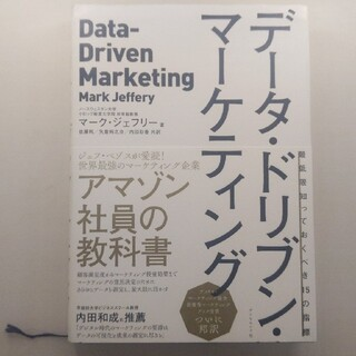 データ・ドリブン・マーケティング 最低限知っておくべき15の指標