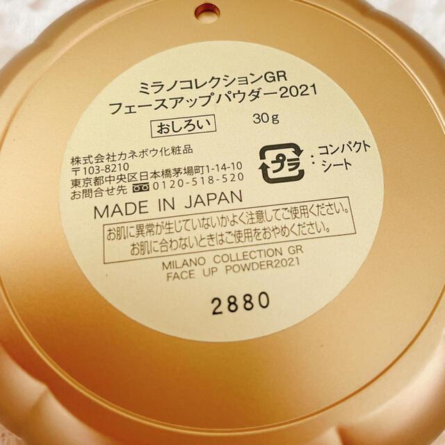 Kanebo(カネボウ)のミラノコレクションGR フェイスパウダー コスメ/美容のベースメイク/化粧品(フェイスパウダー)の商品写真