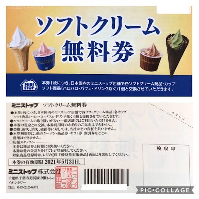 AEON(イオン)のミニストップ 無料券 ソフトクリーム2枚/珈琲2枚 2021年05月31日期限 チケットの優待券/割引券(フード/ドリンク券)の商品写真