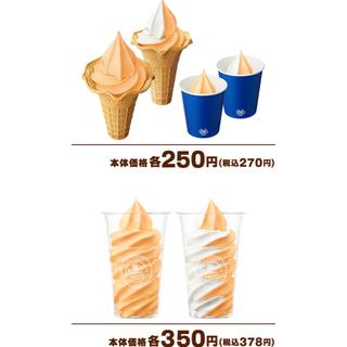 AEON - ミニストップ 無料券 ソフトクリーム2枚/珈琲2枚 2021年05月31日期限