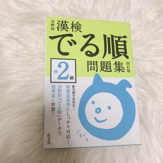 オウブンシャ(旺文社)の漢検 準2級 でる順 問題集 旺文社(資格/検定)