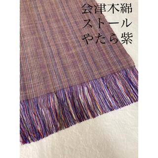 ヤエカ(YAECA)の会津木綿 やたら紫 ストール ハンドメイド(ストール/パシュミナ)