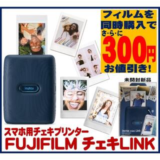 フジフイルム(富士フイルム)の限定特価 チェキ専用スマホプリンター LINK DUSKY PINK 新品(フィルムカメラ)