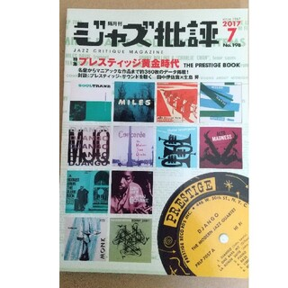 ジャズ批評 No.198 プレスティッジ黄金時代