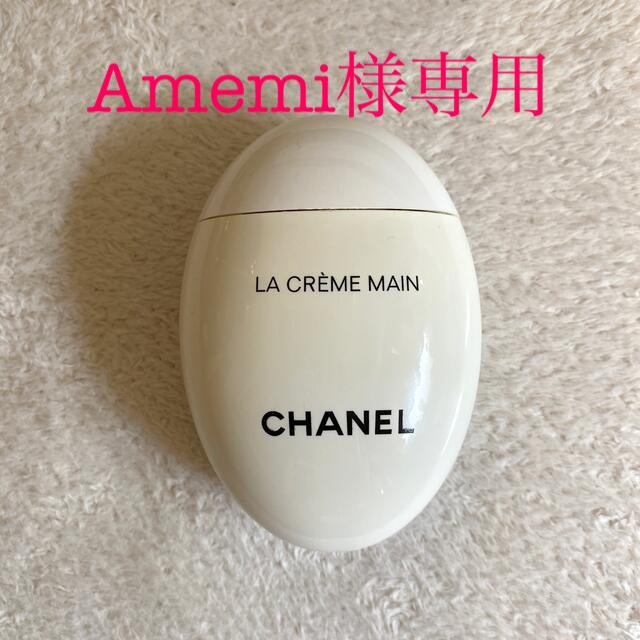 CHANEL(シャネル)のAmemi様専用⭐️ CHANEL ラ クレーム マン ハンドクリーム コスメ/美容のボディケア(ハンドクリーム)の商品写真