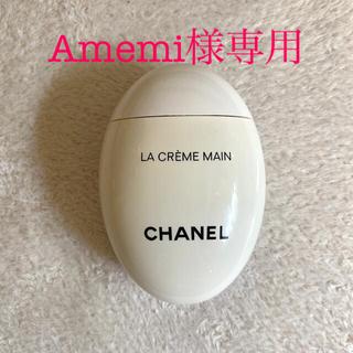 シャネル(CHANEL)のAmemi様専用⭐️ CHANEL ラ クレーム マン ハンドクリーム(ハンドクリーム)