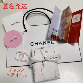 シャネル(CHANEL)のCHANEL チャンス ヘアオイル&紙袋&ノベルティ&サンプル1点(ヘアケア)
