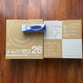 アサヒケイキンゾク(アサヒ軽金属)の【新品】アサヒ軽金属 オールパンゼロ26 茶色(鍋/フライパン)