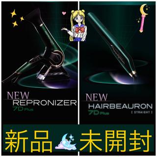 レプロナイザー7Dドライヤー&ヘアビューロン7Dアイロン