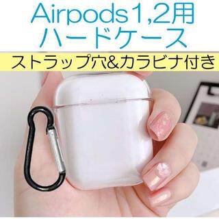 カラビナ付き!! Airpods 1/2シリーズ ストラップ クリアケース(その他)