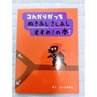 小学館 - コんガらガっち ぬきあしさしあしすすめ!の本