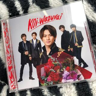Johnny's - king&prince キンプリ koi-wazurai 初回限定盤B