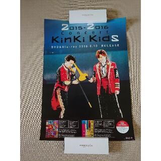 キンキキッズ(KinKi Kids)のKinKi Kids ポスター⑤(アイドルグッズ)